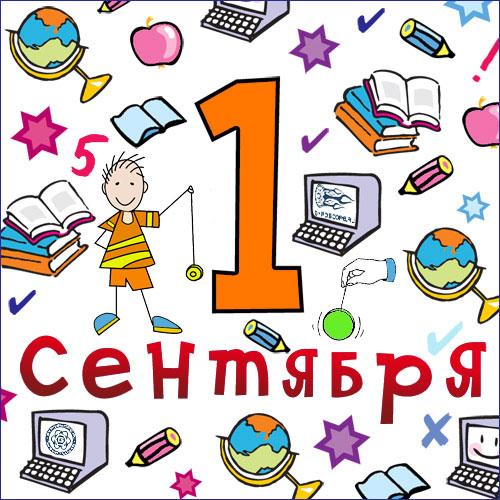Поздравление учителей с началом учебного года сценарий фото 618