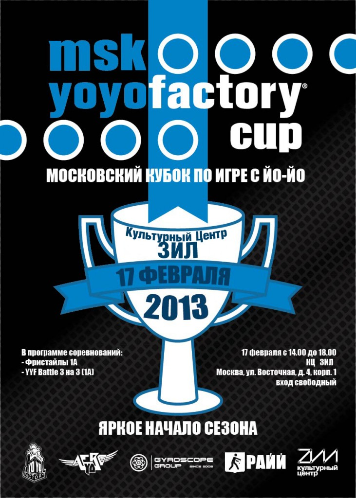 YOYOFACTORY CUP MOSCOW 2013