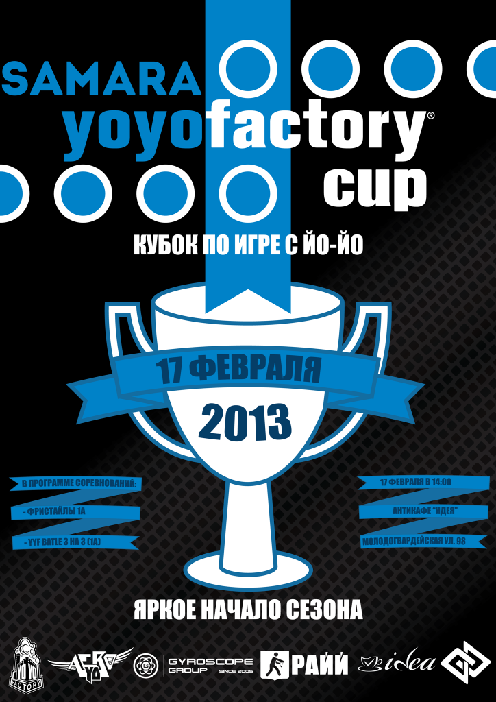 Кубок по игре с йо-йо в Самаре YYF CUP 2013