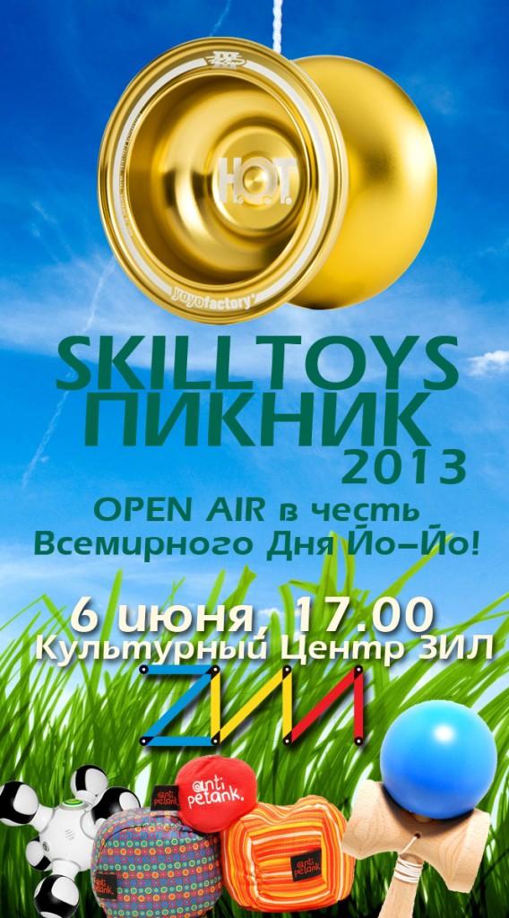 SKILLTOYS ПИКНИК 2013