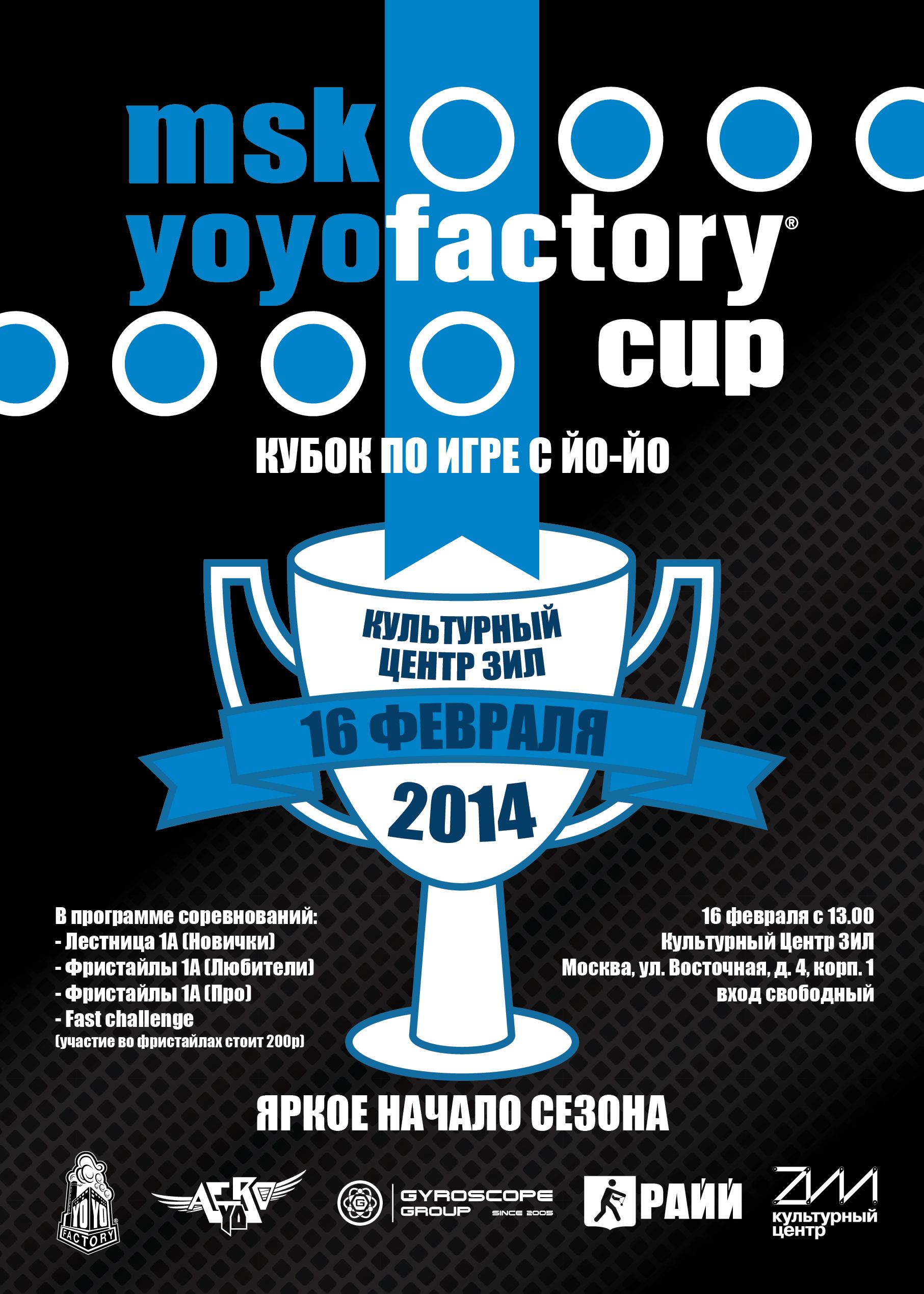 yyf cup msk-01 (2)