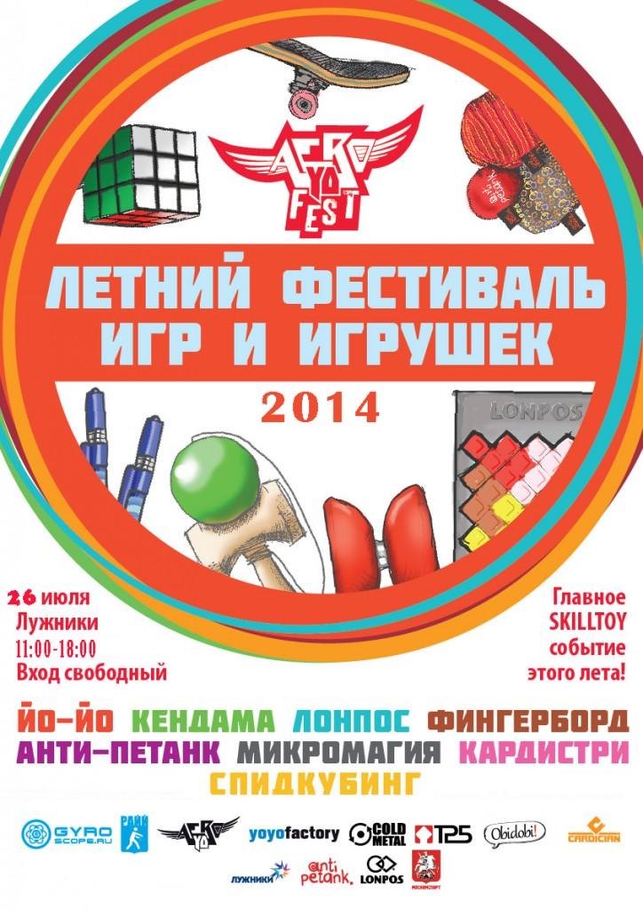 Summer AERO-YO Fest 2014